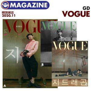 【即日発送】【 表紙選択可 / 韓国雑誌 VOGUE 2020年11月号 】【 G-DRAGON 表紙&16P特集 】 ジヨン GD BIGBANG ビッベン ビッグバン 掲載|ekorea-y