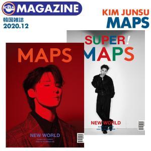 【即日発送】【 JYJ ジュンス 表紙(ランダム) & 特集 / 韓国雑誌 MAPS 2020年12月号 】 XIA キムジュンス JUNSU 掲載 ekorea-y