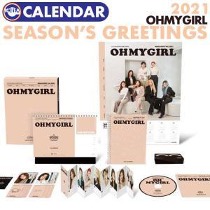 【即日発送】【 OH MY GIRL 2021年 公式カレンダー 】 オマゴル オーマイガール 2021 SEASON'S GREETINGS シーズングリーティング シーグリ 公式グッズ|ekorea-y