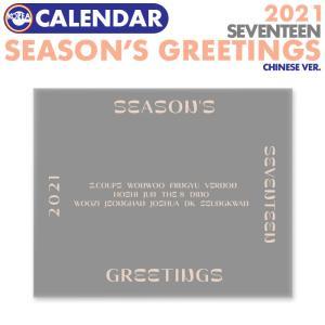 【即日発送】【 中国版 / SEVENTEEN 2021年 公式カレンダー 】 セブンティーン セブチ 2021 SEASON'S GREETINGS シーズングリーティング シーグリ|ekorea-y