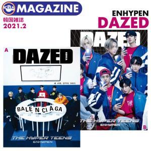 【即日発送】【 ENHYPEN 表紙(2種よりランダム)&特集 / 韓国雑誌 DAZED KOREA 2021年2月号 】エンハイフン キムソノ 掲載|ekorea-y