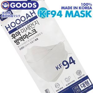 【即日発送】【 KF94 大人用 黄砂防疫マスク 1枚 】100% Made in Korea マスク MASK KF94マスク 個包装 立体型 折りたたみ KF-94 保健用マスク ekorea-y