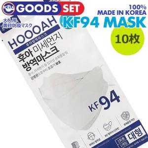 【即日発送】【 KF94 大人用 黄砂防疫マスク 10枚 】100% Made in Korea マスク MASK KF94マスク 個包装 立体型 折りたたみ KF-94 ekorea-y