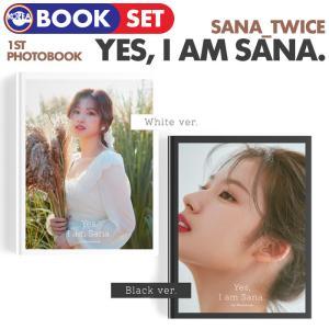 ★初回特典付★【即日発送】【 2種セット / TWICE SANA 1st フォトブック Yes, I am Sana.  】 TWICE トゥワイス サナ 写真集 PHOTOBOOK 公式グッズ|ekorea-y