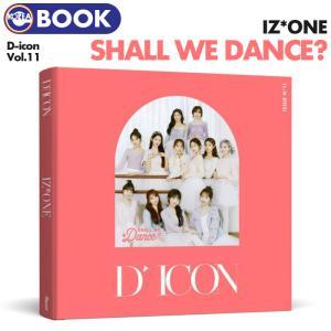 【即日発送】【 Dicon VOL.11 IZ*ONE Shall we dance? / 総合版 】 アイズワン 写真集 フォトブック PHOTOBOOK 公式グッズ【キャンセル不可】|ekorea-y