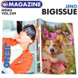 【即日発送】【 NCT ジェノ 裏表紙 / 韓国雑誌 BIG ISSUE 249号 】 NCTDREAM JENO SMTOWM ドリーム KOREA MAGAZINE【代引き不可】|ekorea-y