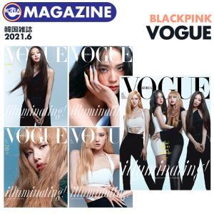 【即日発送】【 表紙選択可 /  BLACKPINK 表紙&特集 / 韓国雑誌 VOGUE 2021年6月号 】ブラックピンク プルピン 掲載 【代引き不可】|ekorea-y