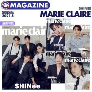 【1次予約】【 表紙選択可 / SHINee  表紙/ 韓国雑誌 Marie Claire 2021年8月号 】シャイニー  掲載|ekorea-y