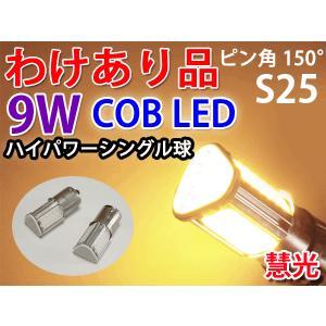 【ワケあり特価】LEDバルブ S25シングル球 COB ショートサイズ 広角 9W ピン角違い オレンジ 2個 0-22|ekou