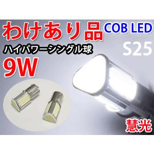 【ワケあり特価】LEDバルブ S25シングル球 9W COB ショートサイズ 広角 白色 2個 0-23|ekou