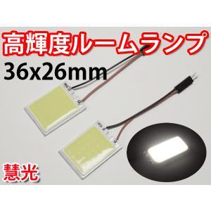 LEDルームランプ高輝度24発相当COB面発光 白色 2個セット [0-10]|ekou