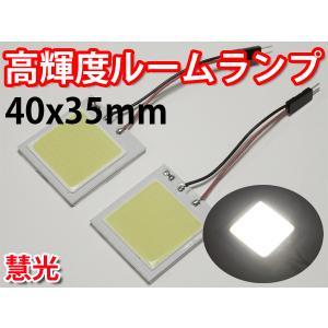 ルームランプ LED 汎用 LEDルームランプ  高輝度48発相当COB面発光 白色 2個セット [0-11]|ekou