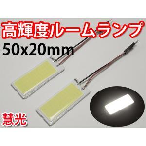 LEDルームランプ高輝度36発相当COB面発光 白色 2個セット [0-12]|ekou