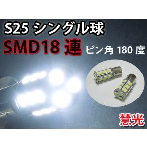 LEDバルブ S25 シングル球 18連SMD/ホワイト/2個 [0-13]|ekou