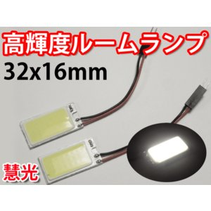 LEDルームランプ 高輝度21発相当COB 面発光 白色 2個セット[0-8]|ekou