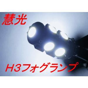 H3フォグランプ /27発LED相当9連3チップSMD実装 /ホワイト/2本セット [0-18]|ekou