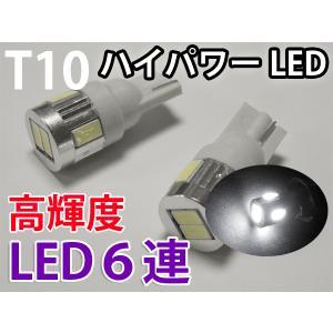 LEDバルブ T10ウェッジ  高輝度SMD6連 5630チップ ホワイト 2個  0-26|ekou