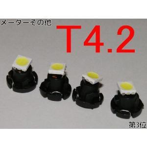 T4.2ミニベース LEDメータランプ 3チップSMD 1連/白/4個 [慧光0-29]|ekou