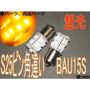LEDバルブ S25ピン角違いシングル球 39発LED相当13連SMD オレンジ  2個[0-33]|ekou