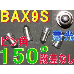高輝度BAX9S -0.5WスパーLEDルームランプ/白/4個 [慧光0-38] |ekou