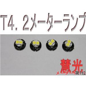 T4.2ミニベースLEDメータランプ SMD 2連/白/4個 [慧光0-39]|ekou