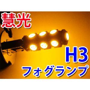 H3フォグランプ /39発LED相当13連3チップ高輝度SMD実装 /オレンジ/2本 [慧光0-41] ekou