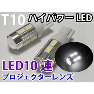 LEDバルブ T10ウェッジ SMD10連 5630チップ 5W ポジション ホワイト 2個  0-25|ekou