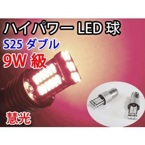 LEDバルブ S25-1157(BAY15d) ダブル球 9W級 4014チップSMD30発 赤色 2個 0-71|ekou
