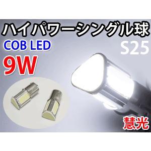 LEDバルブ S25シングル球 9W COB ショートサイズ 広角 白色 2個 0-59|ekou