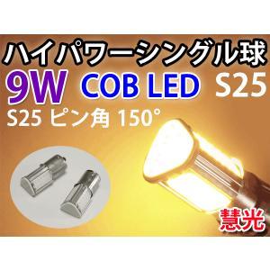 LEDバルブ S25シングル球 COB ショートサイズ 広角 9W ピン角違い オレンジ 2個 0-61|ekou