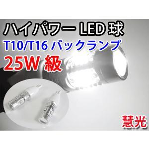 LEDバルブ T16/T10バックランプ 25W級 ハイパワーLED 魚眼レンズ付 ホワイト 0-65|ekou