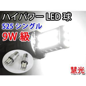 LEDバルブ S25-BA15S シングル球 9W級 4014チップSMD30発 白色 2個 0-66|ekou