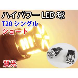 LEDバルブ T20シングル球 ショートサイズ 7020チップSMD21発 オレンジ 2個 0-68|ekou