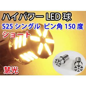 LEDバルブ S25ピン角違いシングル球 ショートサイズ 7020チップSMD21発 オレンジ 2個 0-69|ekou
