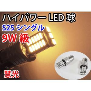 LEDバルブ S25-BA15S シングル球 9W級 4014チップSMD30発 オレンジ 2個 0-70|ekou
