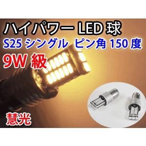 LEDバルブ S25ピン角違いシングル球 9W級 4014チップSMD30発 オレンジ 2個 0-72|ekou