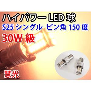 LEDバルブ S25ピン角違いシングル球 30W級 4014チップSMD30発 オレンジ 2個 0-73|ekou