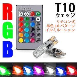 T10 RGB LED  ホタル 2個セット リモコン付き LEDバルブ T10ウェッジ レインボー 16色切替 ストロボ点灯切替機能 0-74|ekou