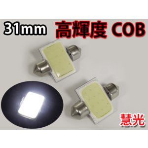 LEDルームランプ 31mm 高輝度12発相当COB 面発光 白 2個セット [1-2]|ekou
