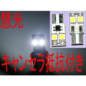 LEDランプ  慧光キャンセラ抵抗付き 3チップLED 4連 2面実装/白色/2個 [慧光1-7]|ekou