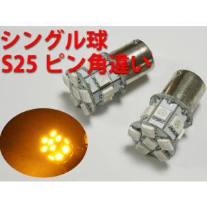 LEDバルブ S25ピン角違いシングル球 39発LED相当 13連SMD オレンジ 2個 [10-3]|ekou