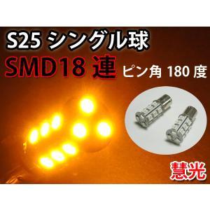 LEDバルブ S25シングル球 39発LED相当 13連SMD オレンジ 2個 [11-1]|ekou