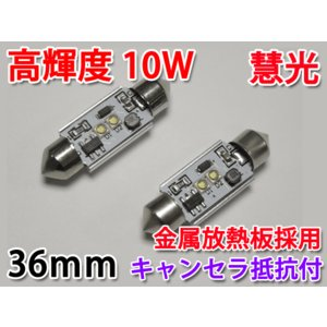 LEDルームランプ36mm キャンセラ抵抗付き 10W 2個セット  [11-3]|ekou