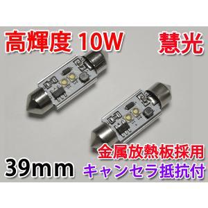 LEDルームランプ 39mm 10W キャンセラ 抵抗付き  2個セット [12-3]|ekou