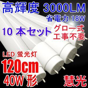 送料無料LED蛍光灯 40w型 10本セット 高輝度3000LM 省電力 18W グロー式器具工事不要 40W形 広角300度 FL40 直管LEDランプ 昼光色 120PG-D-10set|ekou