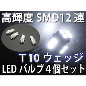LEDバルブ T10 ウェッジ 高輝度 SMD12連 白色 4個 13-5|ekou