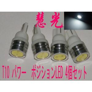 LEDランプ  慧光T10 ウェッジ 0.5W 超高輝度/白色/4個 [慧光15-5]|ekou