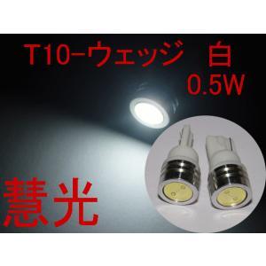 T10 ウェッジ 0.5W 超高輝度/白色/2個 [慧光16-2]|ekou