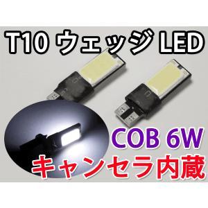 T10ウェッジ  LEDバルブ COB  6W 2面実装 白色 2個 [16-7]|ekou