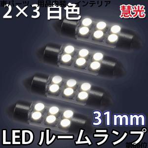 LEDルームランプ 31mm 白色 高輝度1210 SMD  LEDルームランプ [2-2]|ekou